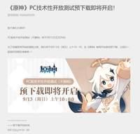 《原神》PC测试于9.13开启预下载
