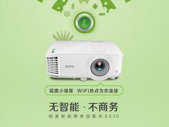 明基E530智能投影仪:双频双WiFi 高亮投屏