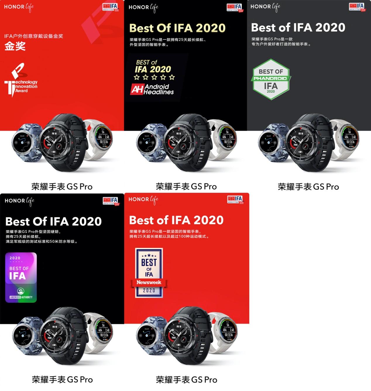 海外狂揽数项大奖 荣耀手表GS Pro明日正式发布