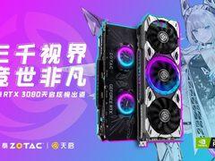 索泰RTX 3080 天启 OC显卡首发评测