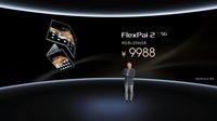 柔宇发布FlexPai 2折叠屏手机 售价9988元