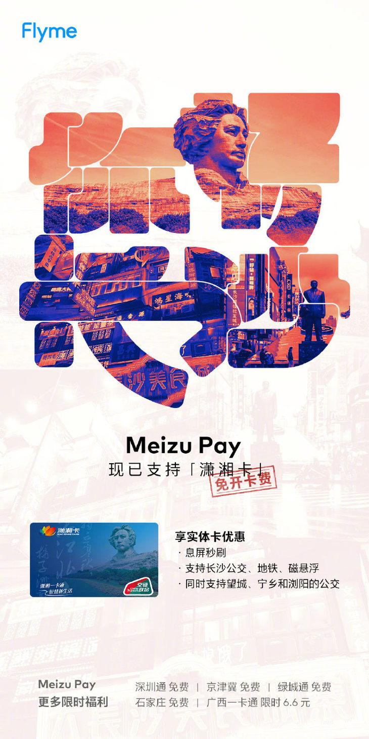 魅族Meizu Pay 支持长沙潇湘卡 免卡费插图1