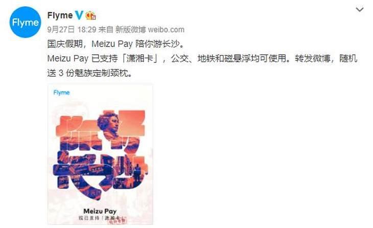 魅族Meizu Pay 支持长沙潇湘卡 免卡费插图