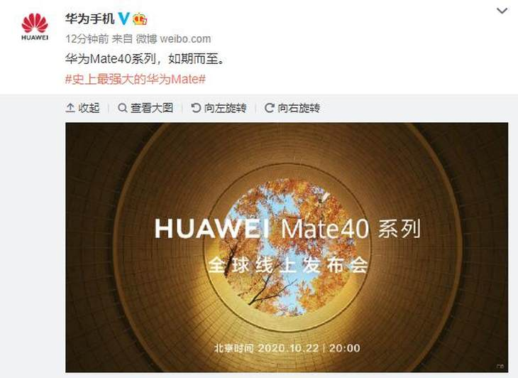 华为官方正式确认10月22日发