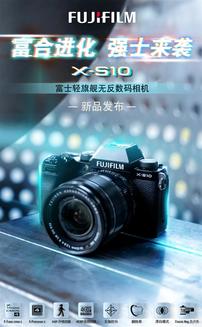 富士X-S10无反相机发布:小巧机身、五轴防抖