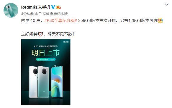 红米K30至尊纪念版明日开售256GB版