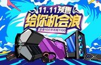 武极游戏主机11.11预售