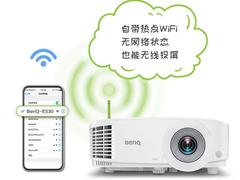 选购无线投影仪 力推双频双WiFi的明基E530