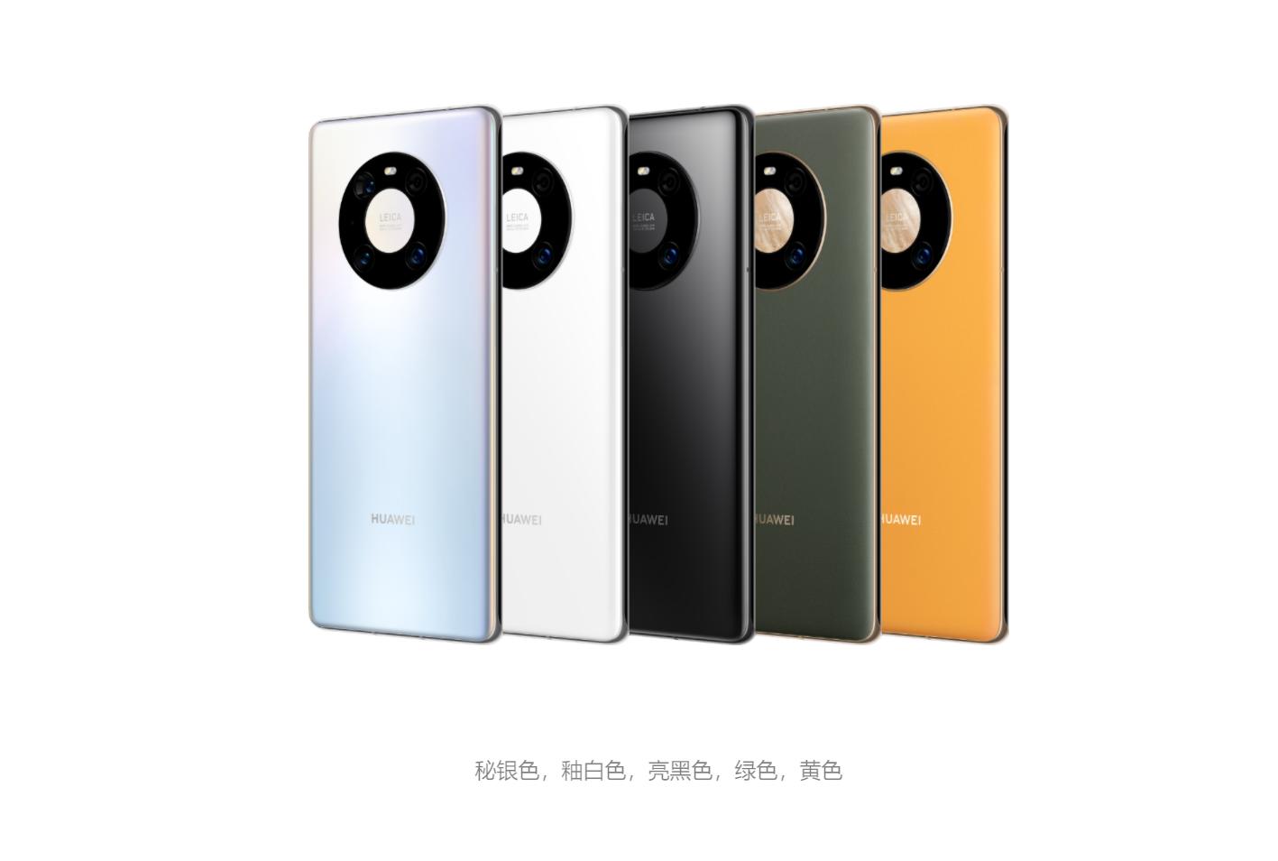 华为Mate40系列国内发布,售价4999元起