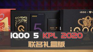 iQOO 5 KPL 2020联名礼盒版上手