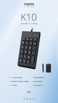 轻便办公 雷柏K10有线数字小键盘上市