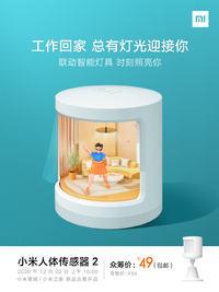 万博manbetx客户端人体传感器2发布:与智能家电联动