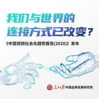 以人为本实现万物互融,中国视频社会化时代开启