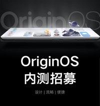 vivo源OS开启内测招募,首批支持5款机型
