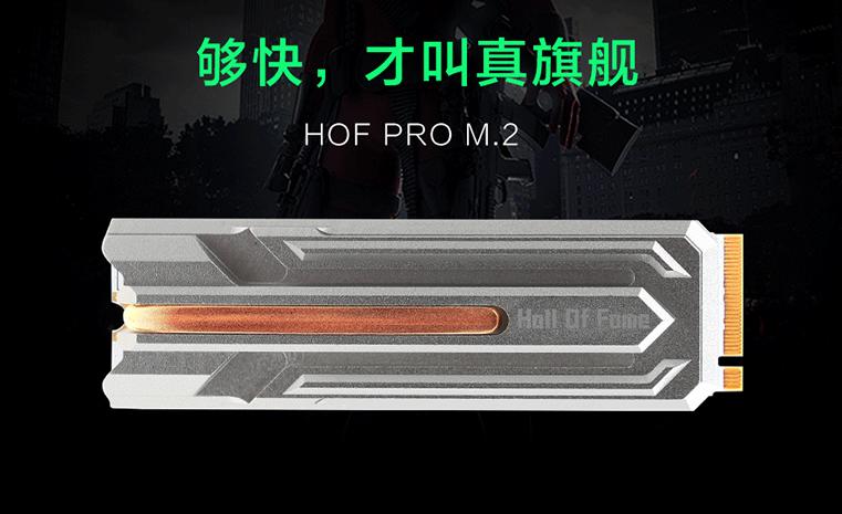 影驰名人堂HOF PRO 固态硬盘,呈现非凡速度体验