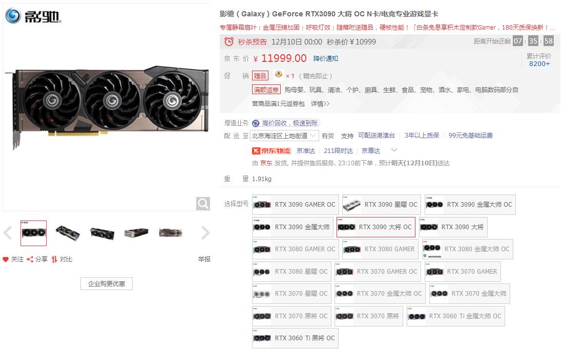 卡皇RTX3090卖不动了?双12众多品牌降价促销