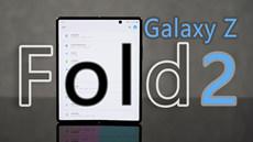 三星Galaxy Z Fold2体验
