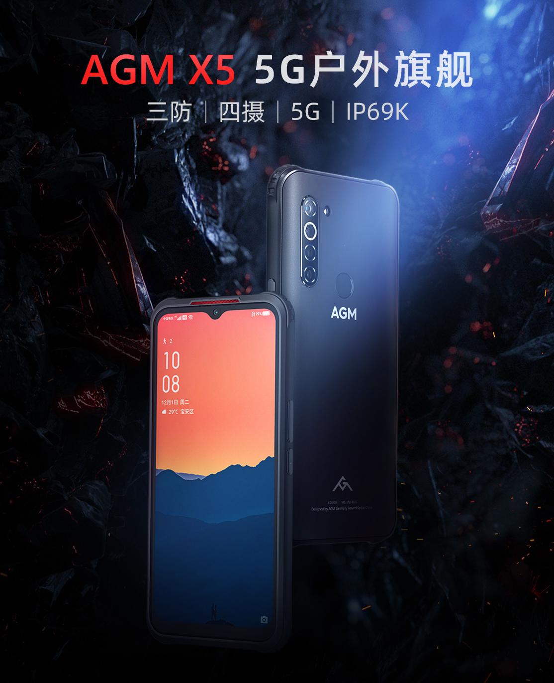 AGM X5三防手机发布 通过IP69K认证