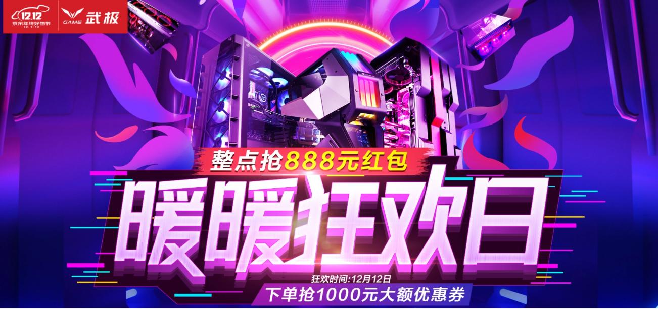 武极游戏主机12.12大促:整点抢888元红包