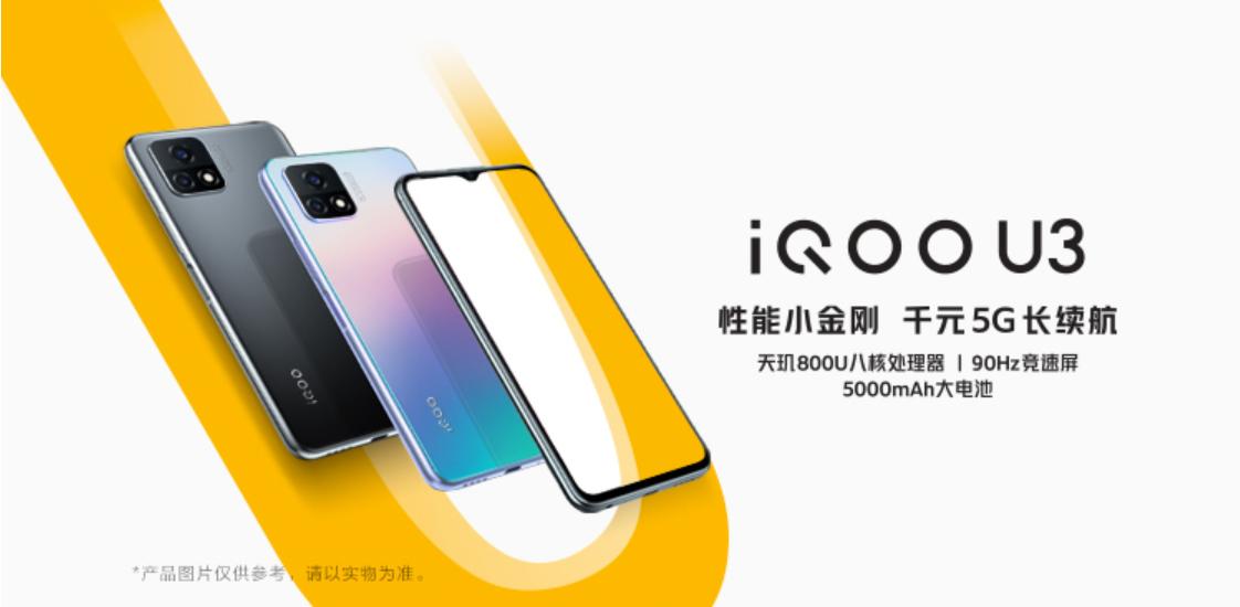 iQOO U3开启预售 天玑800U+5000mAh电池
