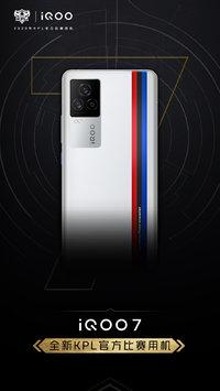 iQOO 7外观公布,为KPL官方比赛用机