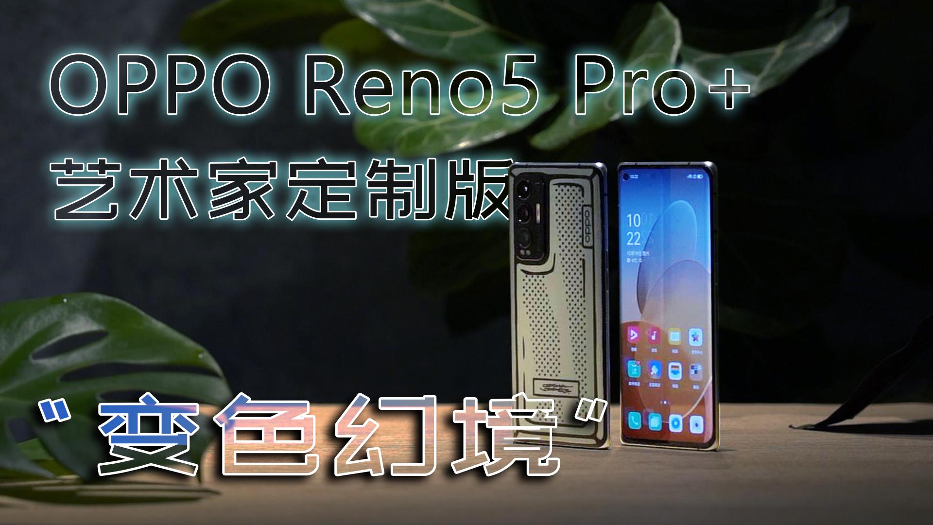 电致变色后盖!OPPO Reno5 Pro+艺术家定制版抢鲜上手