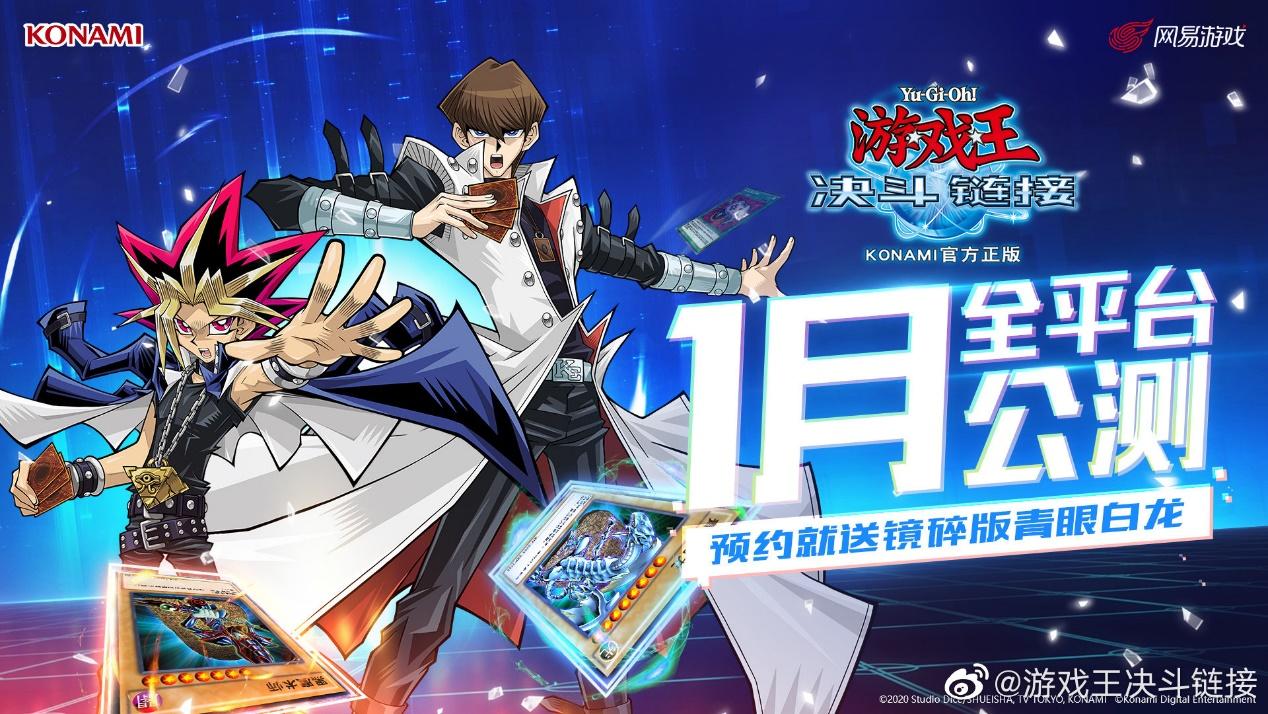 《游戏王:决斗链接》国服删档测试开启,1 月全平台公测