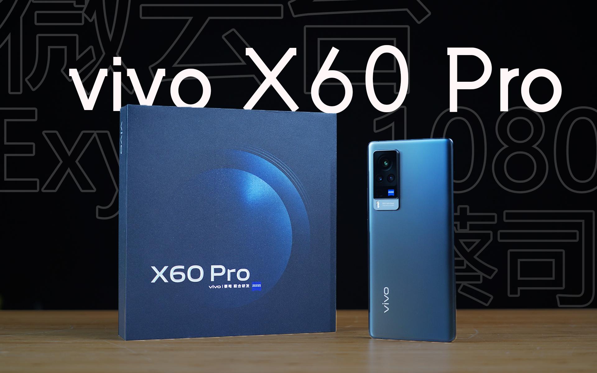 微云台+蔡司光学镜头!vivo X60 Pro上手