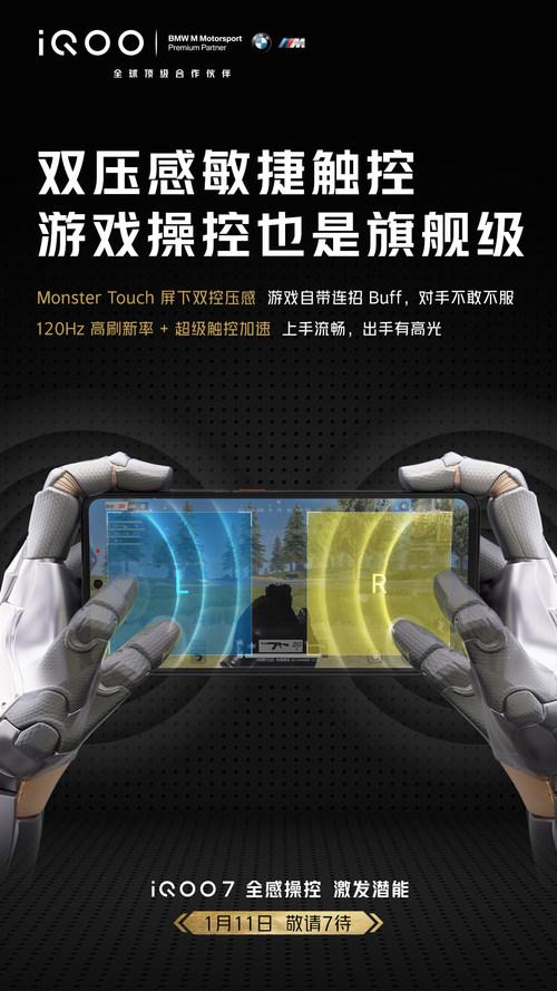 操控体验再加分 iQOO 7确认搭载双路线性马达