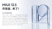 良心依旧!首批小米MIUI12.5开发版开始推送升级
