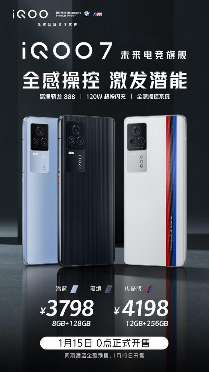iQOO 7开启首销,售价仅3788元起