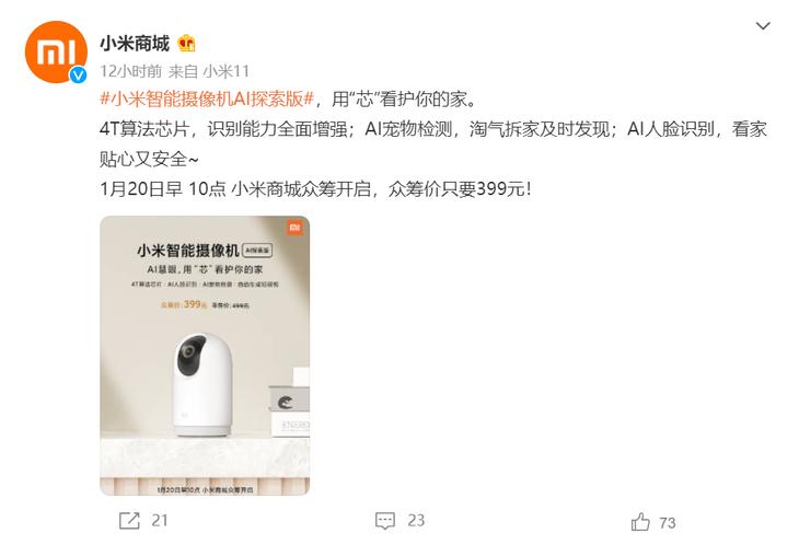 小米智能摄像机AI探索版发布 识别能力全面增强