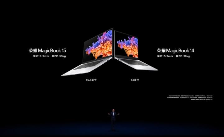 荣耀发布全新MagicBook,拥有大幅升级
