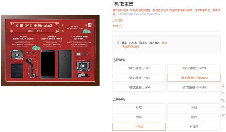 """小米推出""""机""""艺重塑服务,为小米6等旧机创意装裱"""