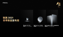 开启行业B面,魅族官宣5G双旗舰:电影、新系统全都有