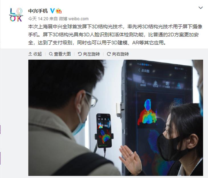 第二代屏下摄像头技术,中兴在MWC上海展进行展示