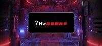 红魔6屏幕刷新率将有新突破 有望超越144Hz