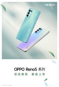 OPPO Reno5系列再迎新:恋恋青风配色,25日上市