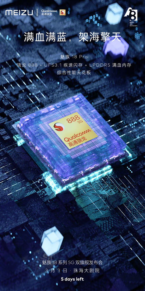 魅族18 Pro将采用骁龙888性能三件套