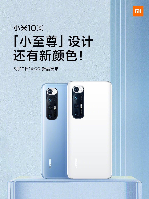 小米10S将会在3月10日发布,具有三大升级