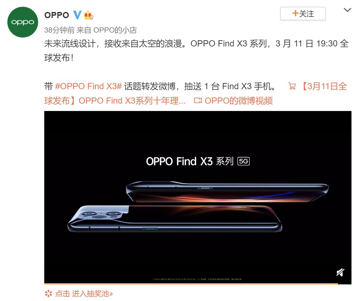 OPPO Find X3外型公布:未来流线设计,辨识度极高插图