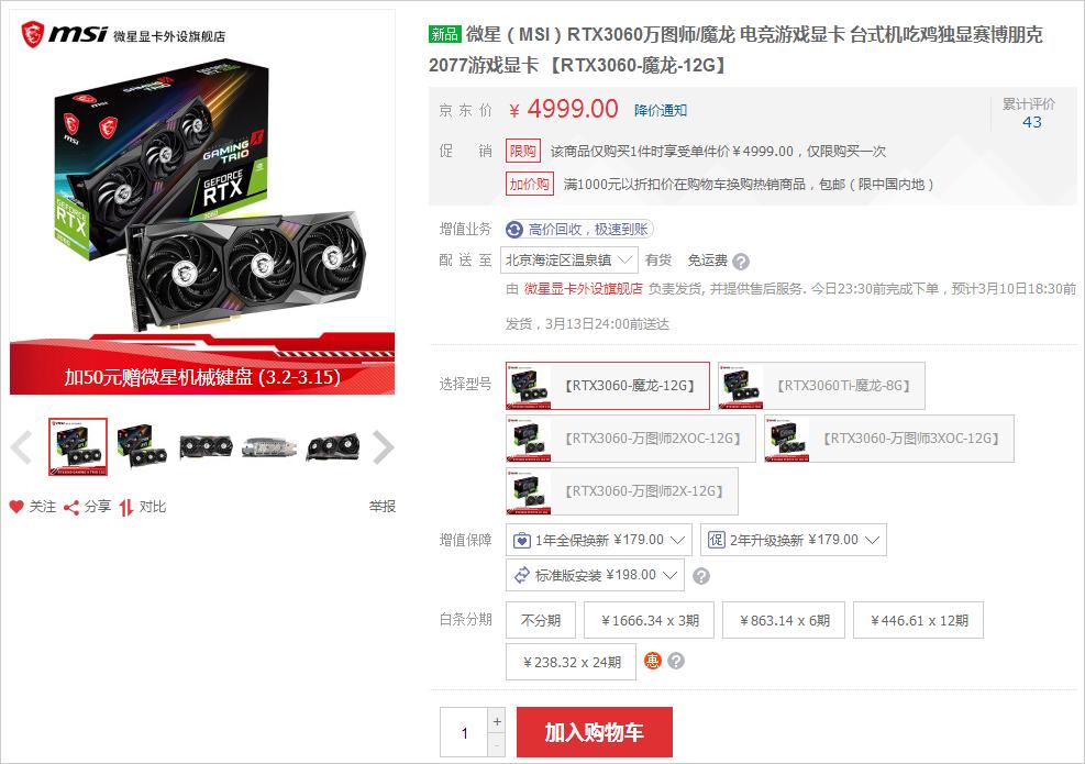网传RTX3060显卡要被限价2999?目前看假的