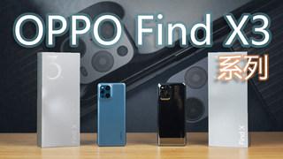 真双旗舰?OPPO Find X3大杯超大杯区别在哪?