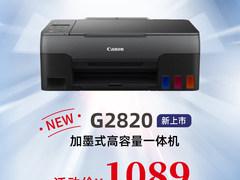 注册会员享低价 佳能打印机开学季特卖