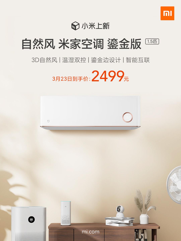 小米上新:米家空调自然风鎏金版1.5匹仅2499元