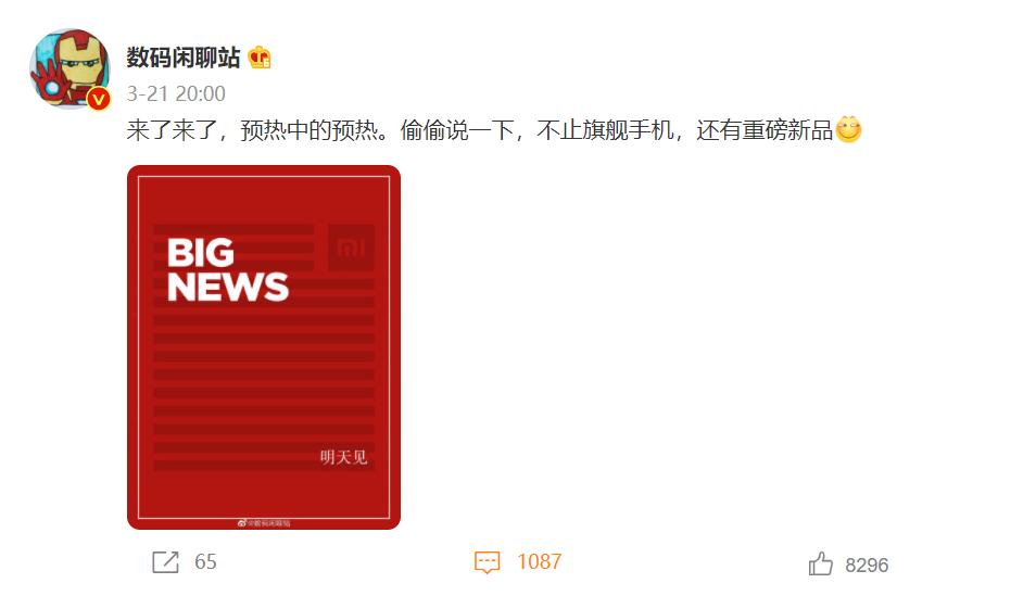 小米春季新品发布会官宣,3月29日举行插图2