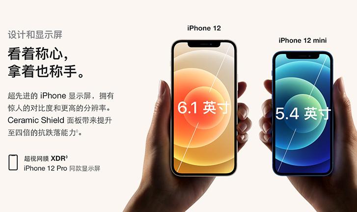 销量不佳?苹果iPhone 12 mini可能停产