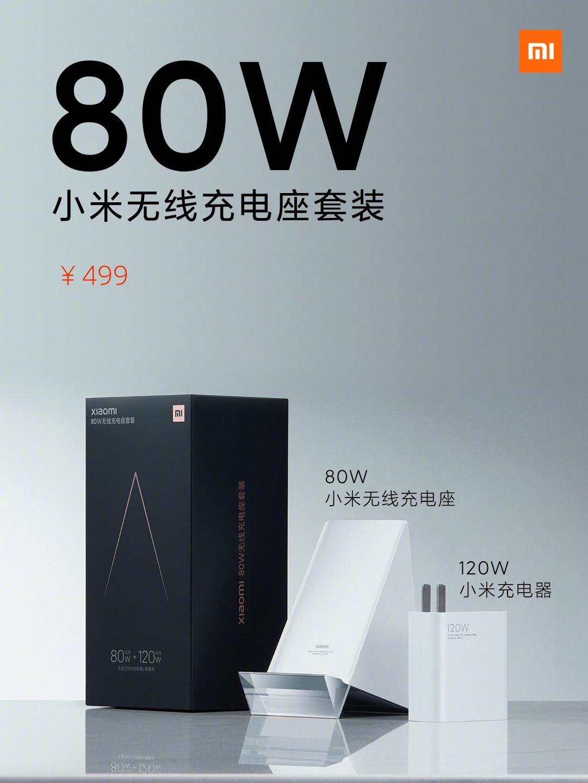 小米80W无线充电座发布,套装价499元