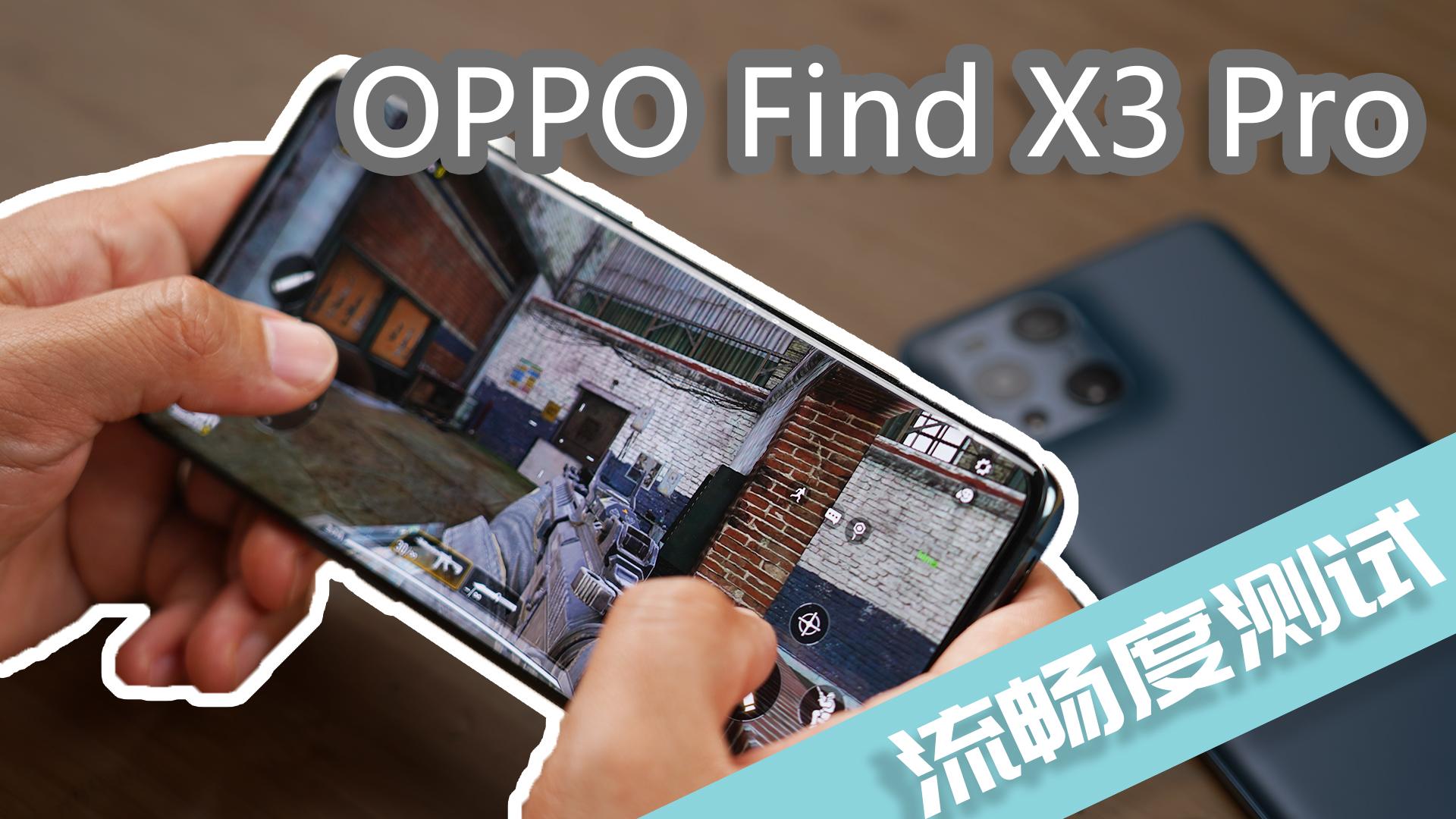 旗舰=流畅?手持Find X3 Pro聊聊关于安卓流畅度那些事