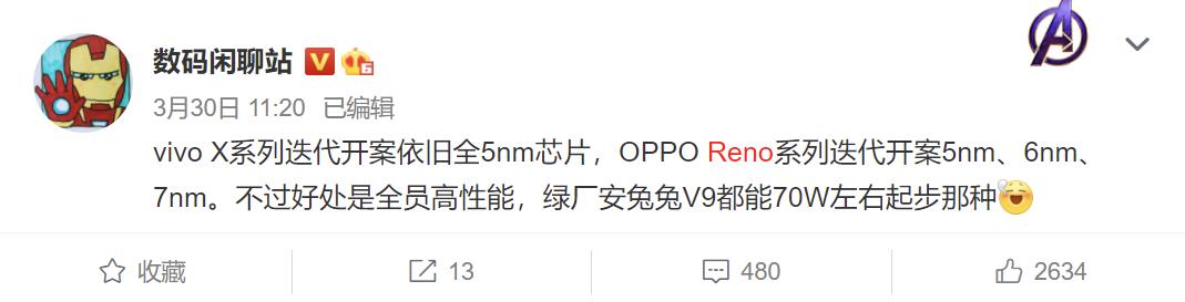 OPPO Reno6系列入网,全系性能升级
